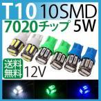 LED T10 5W 10SMD 7020チップ T10 led 青・緑・白(3色選択)2個セット12V対応