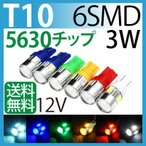 LED T10 3W 6SMD 5630チップ T10 led ウエッジ球 / ウインカー / テールランプ/ バックランプ /l ポジション球/水色・青・赤・緑・黄・白(6色選択)