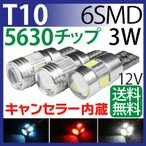 【キャンセラー内蔵】 LED T10 3W 6SMD 5630チップ T10 led ウエッジ球 /ウインカー /テールランプ/バックランプ/ポジション球/水色・赤・白(3色選択)