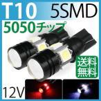 ショッピングLED LED T10 5SMD 5050チップ T10 led ウエッジ球 /ウインカー /  テールランプ/ バックランプ /ポジション球/レッド・ホワイト(選択)2個セット