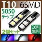 ショッピングLED LED T10 6SMD 5050チップ T10 led ウェッジ /ウインカー / テールランプ/バックランプ /ポジション球/ブルー・レッド・ホワイト(選択)2個セット