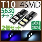 ショッピングLED LED T10 4SMD 5630チップ T10 led ウェッジ / ウインカー / テールランプ/バックランプ /ポジション球/ホワイト/ブルー(選択)2個セット