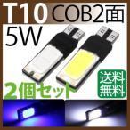 ショッピングLED LED T10 COB面発光 5W chip on board T10 led ウェッジ球 /ウインカー / テールランプ/バックランプ /ポジション球/ブルー・ホワイト(選択) 2個セット