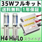 HIDキット極薄安定型HIDヘッドライト HIDフォグランプ 35W  H4 Hi/Loスライド式 H4キット 2206 3000K4300K6000K8000K10000K12000K保証付