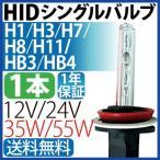 HID バルブ 1本 H1/H3/H7/H8/H11/HB3/HB4 HID(キセノン)35w/55w 交換用バルブ フォグランプ/シングル/hidバルブ 12V/24V【安心・バルブ1年保証】