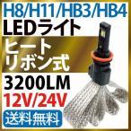 ヒートリボン式 LEDフォグライト H8/H11/HB3/HB4 シングル 3200LM 12/24V バイク用ヘッドライトにも!ファンレス H4 車検対応 24V一体型