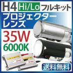 HID H4 キット 35W H4 Hi/Lo hidキット H4プロジェクター35w極薄 H4専用HIDレンズ HIDヘッドライト H4キット 35W 6000K HIDキット リレー付 保証付