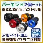φ22.2ハンドル用バーエンド2個セット 銀/赤/青/黒/金5色選択 アルマイト加工【340】