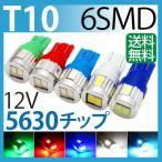 ショッピングLED LED T10 3W 6SMD 5630チップ 水色・青・赤・緑・白 T10 led ウエッジ球 / T10 ウインカー / T10 テールランプ/ T10 バックランプ /led T10 ポジション球