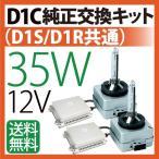 hid 35w 極薄型バラストHIDキットD1C(D1S、D1R兼用型) 6000k8000k ベンツ/BMW/アウディ輸入車 D1バルブ 3年保証