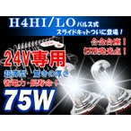 hid 24V専用 日本唯一究極爆光 70Wより明るい本物75W H4 Hi/LoHIDキット6000K1年保証