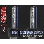 hid d2 35W HIDバルブD2C(D2R/D2S) バルブ共通 純正交換用HIDバーナー 大特価 12v/24v対応 3000K4300K6000K8000K12000K15000K D2C(D2R/D2S)バルブ 1年保証