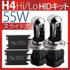 H4 HI/LOW切り替えHIDキット 55W H4キット HIDヘッドライト 3000k 4300k 6000k 8000k 10000k 12000k 1年保証