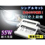 シーマ(マイナー2回目) H18.2〜H22.7 F50 ヘッド HIDキット極薄型HB3キット55W 3年保証