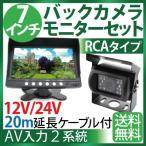 7インチ液晶バックカメラ モニター セット RCA 汎用 20mケーブル付 乗用車,トラック、バス,重機等対応 赤外線暗視機能付 1年保証 12V/24V対応