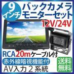 9インチ液晶バックカメラ モニター セット 12V/24V兼用 RCA汎用 ケーブル20m付き乗用車,トラック、バス,重機等対応 防水 赤外線暗視機能付 1年保証