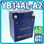 バイク バッテリー YB14AL-A2 充電・液注入済み (互換: YB14L-A2 SB14L-A2 SYB14L-A2 GM14Z-3A M9-14Z ) エリミネーター バルカン GS1100 KATANA カタナ FT400