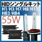 HIDキット HIDライト極薄安定型HIDヘッドライト HIDフォグランプ55w H1H3HB3HB4H7H8H11HIDキット3000k 4300k6000k8000k10000k12000k30000k HIDバルブ35W 1年保証