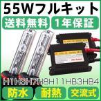 HIDキットH1H3H7H8H9H11HB4HB3フルキット極薄型55W 交流式hidキット 3年保証 感謝大セール
