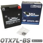充電済バイク用 バッテリー YTX7L-BSジャイロキャノピー Dトラッカー