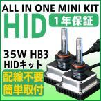 コペンH14.5〜L880Kヘッドライト用ハイビーム 35w 9005(HB3キット)小型オールインワン一体型HIDキット1年保証