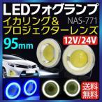 12/24V イカリング LED フォグランプ 直径95mm デイライト led fog ホワイト ブルー フォグランプ COB 汎用 防水 ledデイライト デイライト【NAS-771】