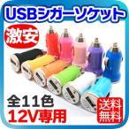 USBカーアダプター/USBシガーアダプタ 12V車専用 honeも、ギャラクシーSも、IS03も、車の中でUSB充電  高出力対応!車のシガーソケットにUSBポート!