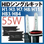 HIDキット交流式H1,H3.H7,H8,H9.H11,HB4,HB3キット極薄型55W hidキット