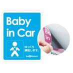 BABY IN CAR ベビー イン カー 1 マグネット ステッカー 各6色 シンプル おしゃれ