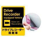 ドライブレコーダー 搭載車 マグネットステッカー 各4色 Seal&Sticker's
