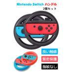 Joy-Conハンドル Nintendo 任天堂スイッチ Switch対応 マリオ ジョイコン Joy-Con コントローラー 専用 2個セット 最新版 マリオカート8 デラックス