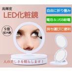 化粧鏡 卓上 LED ライト付き 女優ミラー コンパクト LED両面鏡 10倍拡大鏡付き ライティングミラー 日本語説明書付き 折り畳み式 360°回転 電池給電 送料無料
