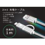 2in1ケーブル ライトニング MFI認証済 2.4A急速充電 Micro USB  iPhone Android 充電ケーブル 1M 断線しにくい ナイロン素材編み