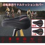 ショッピング自転車 サドルクッションカバー 超肉厚 立体型 自転車用 ソフト サドルクッションカバー 低反発 クッション性 柔軟性