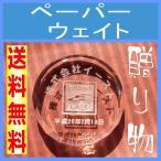 ショッピング記念 クリスタルペーパーウェイト(ダイヤカット)