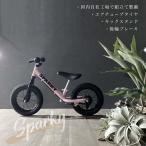 ペダルなし自転車 ブレーキ付ゴムタイヤ装備 SPARKY 4色から選べる  バランスバイク