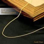 チェーン K18(18金) ゴールドチェーン アズキチェーン あずき 小豆 ゴールド ネックレス チェーン k18 ネックレス レディース 送料無料 母の日