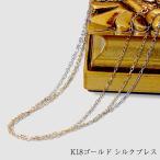 ブレスレット チェーン ブレス 18金ブレス k18シルクタッチブレスレット ゴールド あずき 小豆 レディース 誕生日プレゼント 女性アクセサリー 送料無料