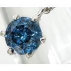 魅惑のブルーダイヤモンド 0.07ctアップ 6本爪 ネックレス Pt プラチナ ケース・鑑別付 送料込