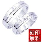セール 送料無料 指輪 2本 ダイヤ ペアリング プレゼントに!