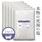 死海の塩5kg(1kg×5) デッドシーソルト DEADSEA SALT