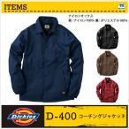 ディッキーズ Dickies 作業服 作業着 ブルゾン コーチング ジャケット 裏トリコット ワークウェア jacket ナイロンITEMScc-d400
