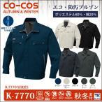 作業ブルゾン 作業服 作業着 作業ジャンパー CO-COS コーコス 防汚加工 ブルゾン 作業服 作業着 cc-k7770-b