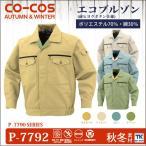 作業ブルゾン 作業服 作業着 作業ジャンパー (前ボタン)CO-COS コーコス エコ二重織 ブルゾン 作業服 作業着 cc-p7792