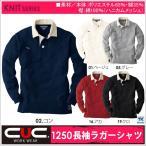 長袖ラガーシャツ 作業服 作業着 作業シャツ 長袖ラガーシャツ cs-1250