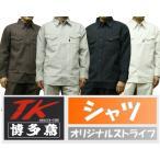 作業服 作業着 長袖シャツ 作業シャツ 博多鳶 オリジナル ストライプ ht-95-9764