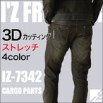 作業ズボン アイズフロンティア ストレッチ3D カーゴパンツ I'Z FRONTIER 作業服 作業着 ワークパンツ if-7342