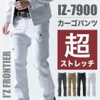 作業ズボン ストレッチカーゴパンツ アイズフロンティア I'Z FRONTIER 作業服 作業着 if-7902