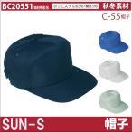 作業帽子 キャップ サンエス作業服 作業着 スタンダードシリーズ 秋冬素材 ss-c55
