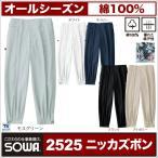 ニッカポッカ ニッカズボン 作業着 作業服 作業ズボン年間用素材 お手ごろ価格 特価  綿100%の定番 ニッカズボン sw-2525